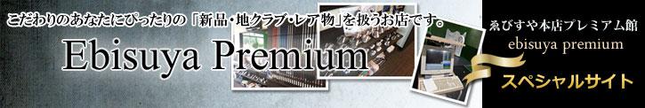 ゑびすや 本店 プレミアム館 スペシャルサイト