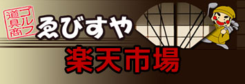 ゑびすや 楽天市場サイト