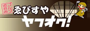 ゑびすや ヤフオク!サイト