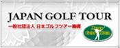 一般社団法人 日本ゴルフツアー機構