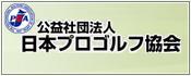 公益社団法人 日本プロゴルフ協会