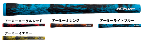 Art Grip Series Sticky Black Army 2.3