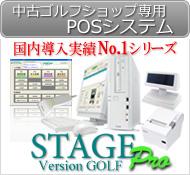 中古ゴルフショップ専用POSシステム