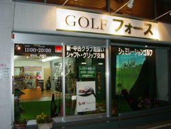 GOLFフォース 店舗写真