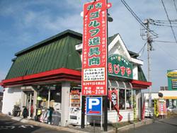 ゑびすや 16号狭山店 店舗写真