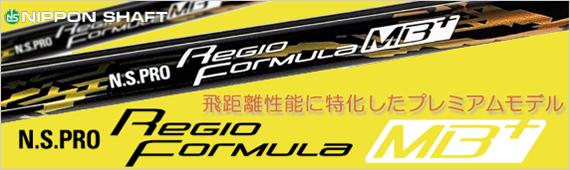 N.S.PRO Regio Formula MB+