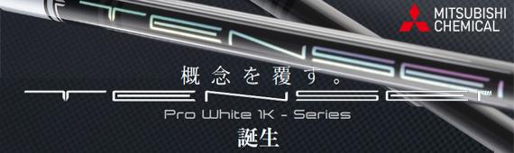 TENSEI Pro White 1K