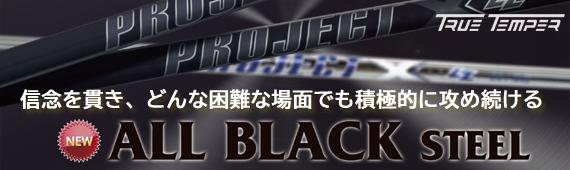 PROJECT X ALL BLACK