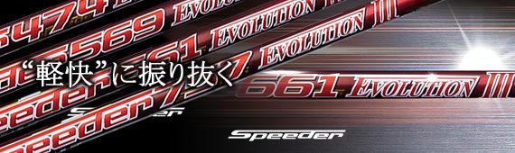 SPEEDER EVOLUTION III