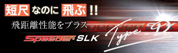 Speeder SLK Type-D