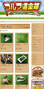 ゴルフ道楽箱 ブログ