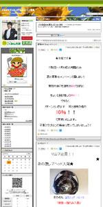 ゑびすや ブログ