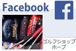 ESP club & Golf Shop Hope facebookページ