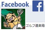 ゴルフ道楽箱 facebookページ