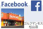 ゴルフマンモス松山店 facebookページ