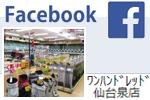 ワンハンドレッド仙台泉店 facebookページ