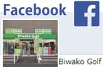 Biwako Golf facebookページ