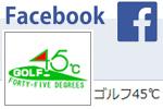 ゴルフ45℃ facebookページ