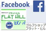 ゴルフショップ フラットヒル facebookページ