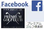 プレミアムゴルフ倶楽部 facebookページ