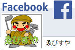 ゑびすや facebookページ