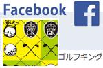ゴルフキング facebookページ