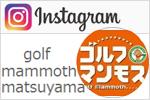 ゴルフマンモス松山店 Instagramページ