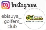 ゑびすや ゴルファーズクラブ Instagramページ