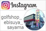 ゑびすや16号狭山店 Instagramページ