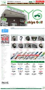 ヨシヤゴルフ ホームページ