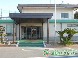 泉北ゴルフセンター GOLFショップ