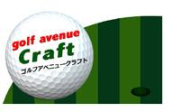 ゴルフアベニュークラフト