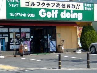 ゴルフ ドゥイング
