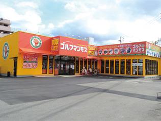ゴルフマンモス松山店