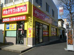 ワンハンドレッド仙台泉店