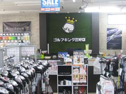 ゴルフキング三好店 店内写真2