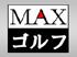 MAXゴルフ