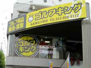 ゴルフキング名古屋石川橋店