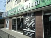 ゑびすや 本店 プレミアム館
