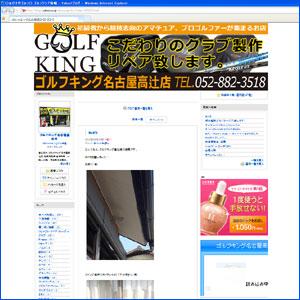 ゴルフキング名古屋高辻店 ブログ