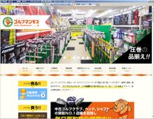 ゴルフマンモス松山店 オフィシャルサイト