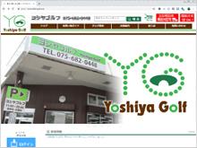 ヨシヤゴルフ オフィシャルサイト