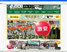 MAXゴルフ オフィシャルサイト