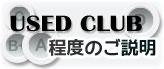 中古クラブ程度の説明