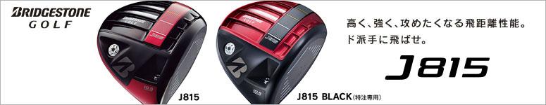ブリヂストン J815 ドライバー