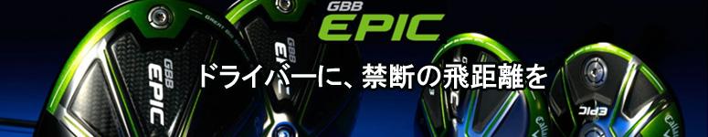 キャロウェイ GBB EPIC ドライバー