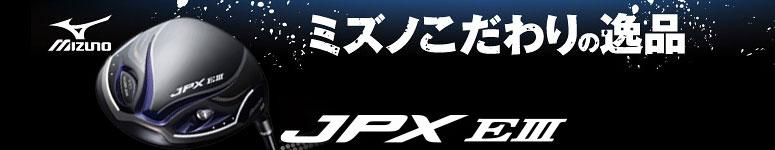 ミズノ JPXEIII ドライバー