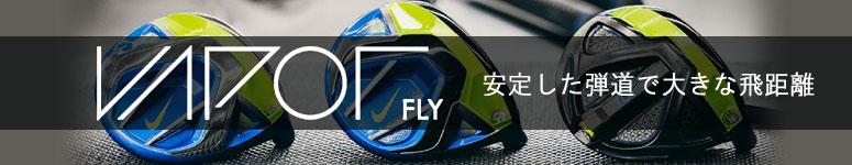 ナイキ VAPOR FLYシリーズ ドライバー