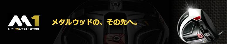 テーラーメイド M1 ドライバー