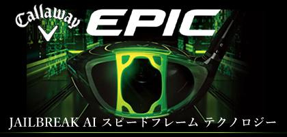 キャロウェイ EPICシリーズ